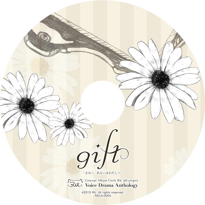 151015_label_gift