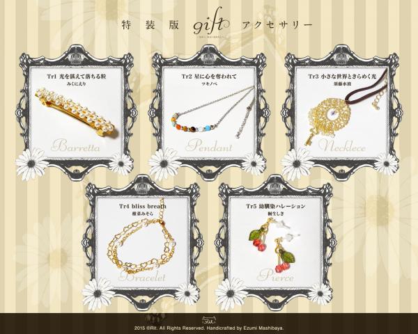 gift_accessoryall_list