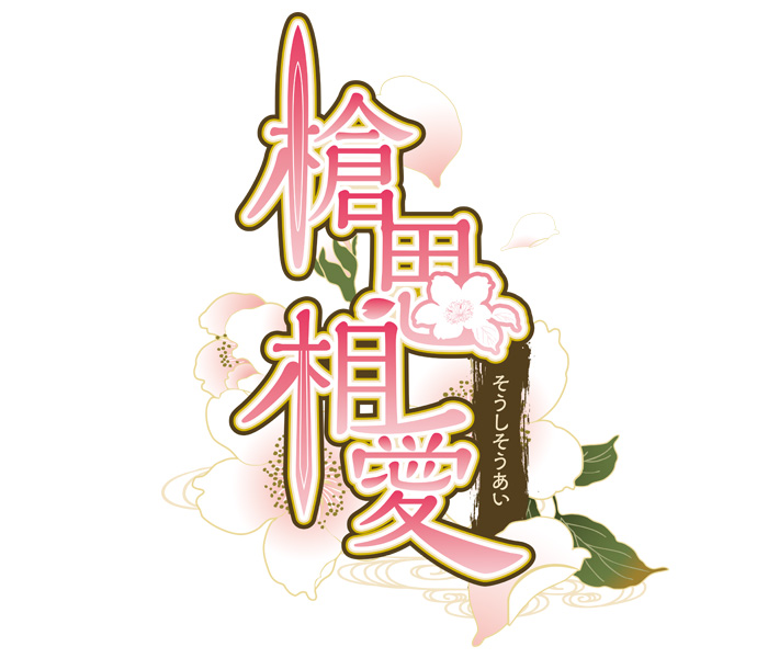 soushisouai_logo