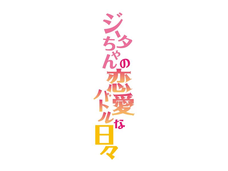 logo_lovebattle2