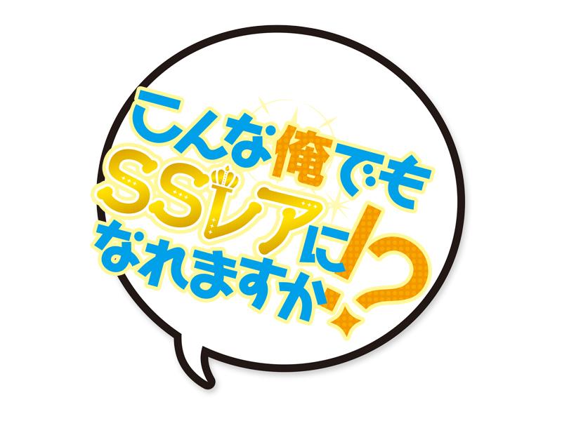 logo_ssrare
